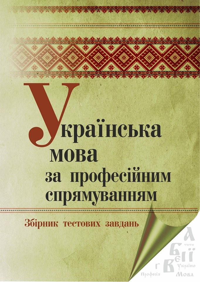 Ономастика в украинськой мово изоспан гидроизоляция инструкция по применению
